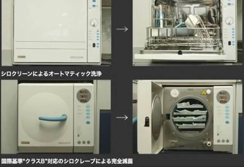 国際基準クラスB対応のシロナ社製のオートクレーブによる完全滅菌