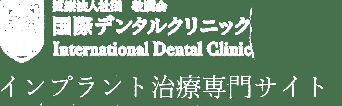インプラント治療の国際デンタルクリニック